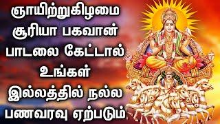 Lord Surya Bhagavan   Tamil Devotional Song