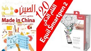 الصين ما خلوا شي ١٢٠ القلم الذكي Equil Smartpen 2