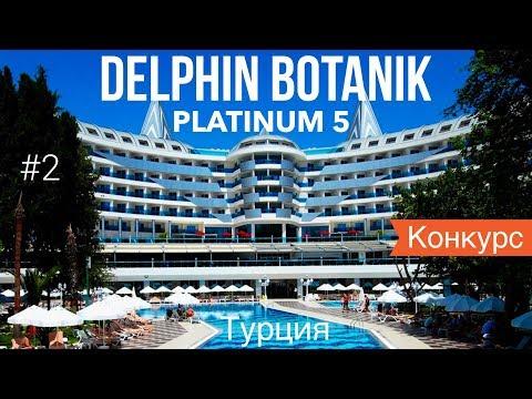 Турция отдых НЕРЕАЛЬНО КРУТОЙ ОТЕЛЬ Все включено! Delphin Botanik Resort Platinum 5 АЛАНЬЯ 2019 2020