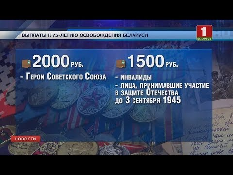 Выплаты к 75-летию освобождения Беларуси получат участники Великой Отечественной войны