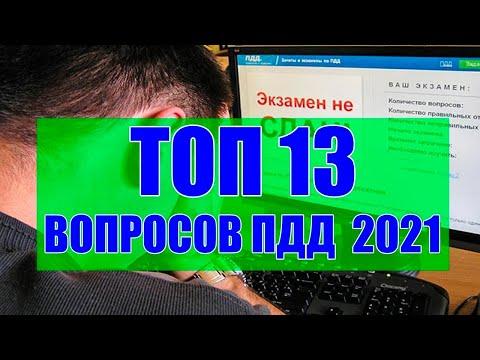 ТОП 13 СЛОЖНЫХ ВОПРОСОВ ПДД 2019 на экзамене