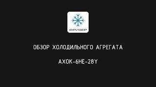 Обзор холодильного агрегата АХОК-6HE-28Y