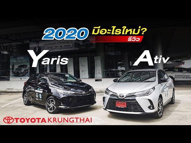 (รีวิว) Yaris & Ativ 2020 ลงโชว์รูมแล้ว!! เพิ่ม SafetySense จุกๆ พร้อมเทสไดร์ฟ ให้ไว...