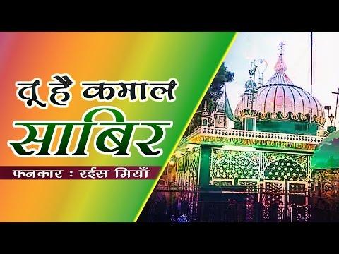 Tu Hain Kamal Sabir - FULL QAWWALI__ Rais Miyan Latest Islamic Videos__ Sonic Islamic