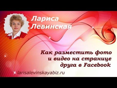 � Как разместить фото и видео на странице друга в Facebook