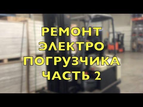 Ремонт Электропогрузчика Часть 2 Crown FC4010 Forklift