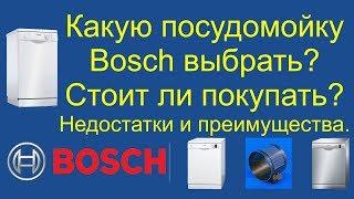 Всё о посудомойках Bosch, выбор при покупке, как выбрать посудомоечную машину