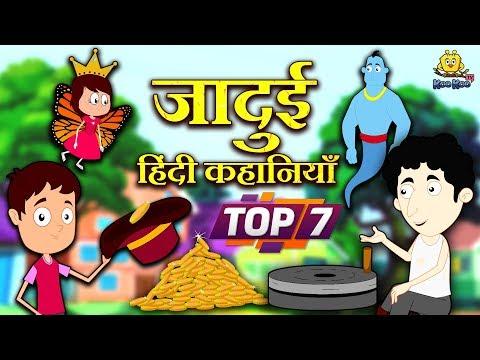 जादुई कहानियाँ - Hindi Kahaniya for Kids | Stories for Kids | Moral Stories for Kids | Koo Koo TV