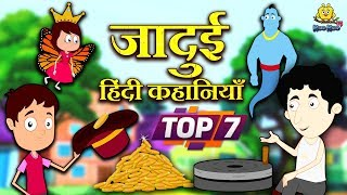 जादुई कहानियाँ - Hindi Kahaniya for Kids | Stories for Kids | Moral Stories for Kids | Koo Koo TV