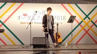 さっぽろオータムフェスト2018 9.26 遠藤要Web Site http://www.endo-ka...