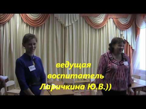 ДЕЛОВАЯ ИГРА ) Педагоги  ГБОУ №1708)