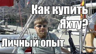 видео Купить моторную яхту