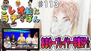 Leo&Latteの【こレオ観たラテっぱん】 (16/5/14) お店探しも!!求人も!!...