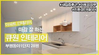 [아파트 인테리어] 인천 부평구 부평동 부평 동아아파트…