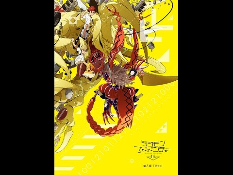 Digimon Adventure tri  3 - Kokuhaku