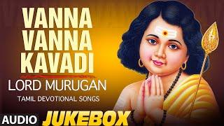 Vanna Vanna Kavadu || Lord Murugan Songs || Tamil Devotional Songs Jukebox