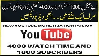 Monetize Youtube Channel in 7 Days | 4000 Watch Hours and 1000 Subscribers