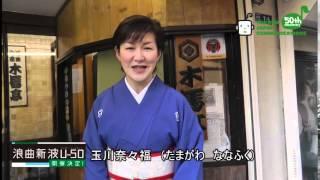 [浪曲新波U-50] 玉川奈々福(たまがわ ななふく)コメント 沢村美舟 検索動画 6