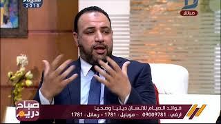 صباح دريم | نصائح د.ايمن ابو عمر مدير عام الفتوى لتنظيم رمضان لرمضان افضل واصح دينيا و روحيا