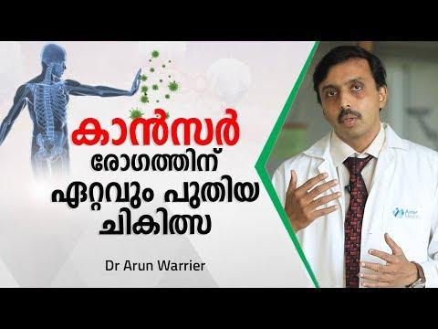 കാൻസർ രോഗത്തിന് ഏറ്റവും പുതിയ ചികിത്സ | Best Treatment For Cancer | Arogyam