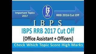 IBPS RRB Cut Off 2017 | IBPS RRB Cut Off 2016 | How to Score High Marks?