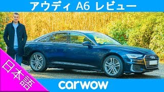 【詳細レビュー】新型 アウディ A6|Carwow レビュー
