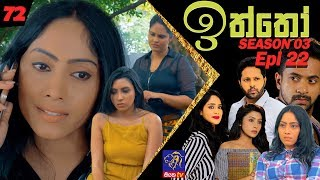 Iththo - ඉත්තෝ | 72 (Season 3 - Episode 22) | SepteMber TV Originals Thumbnail