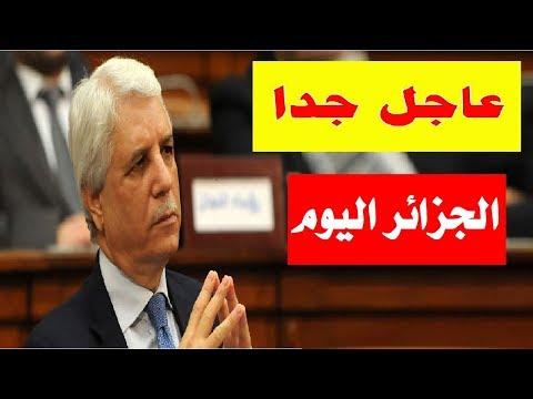 عاجل وردنا الآن من الجزائر - تطورات هامة جداا !!