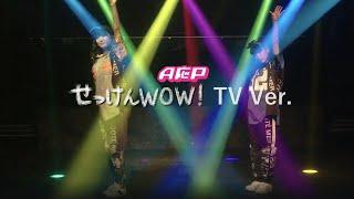▼【MV】A応P「せっけんWOW!」(テレビ東京系『きんだーてれび』水曜日 番組EDテーマ)TV Ver.