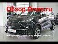 Kia Sportage 2019 2.0 (150 л.с.) 2WD MT Comfort - видеообзор