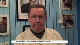 Александровский театр мартовская премьера
