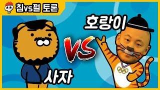 【침vs펄 토론】 사자 VS 호랑이 백수의 왕은?