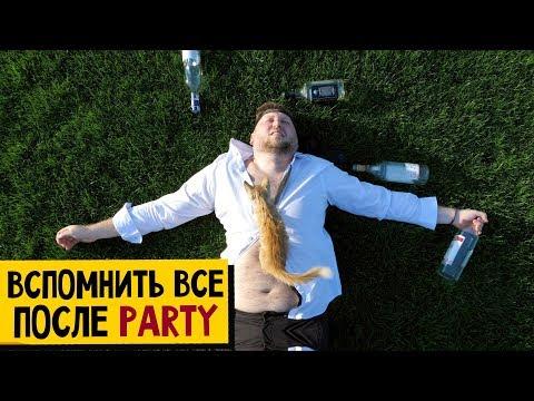 ВСПОМНИТЬ ВСЕ ПОСЛЕ PARTY!!!