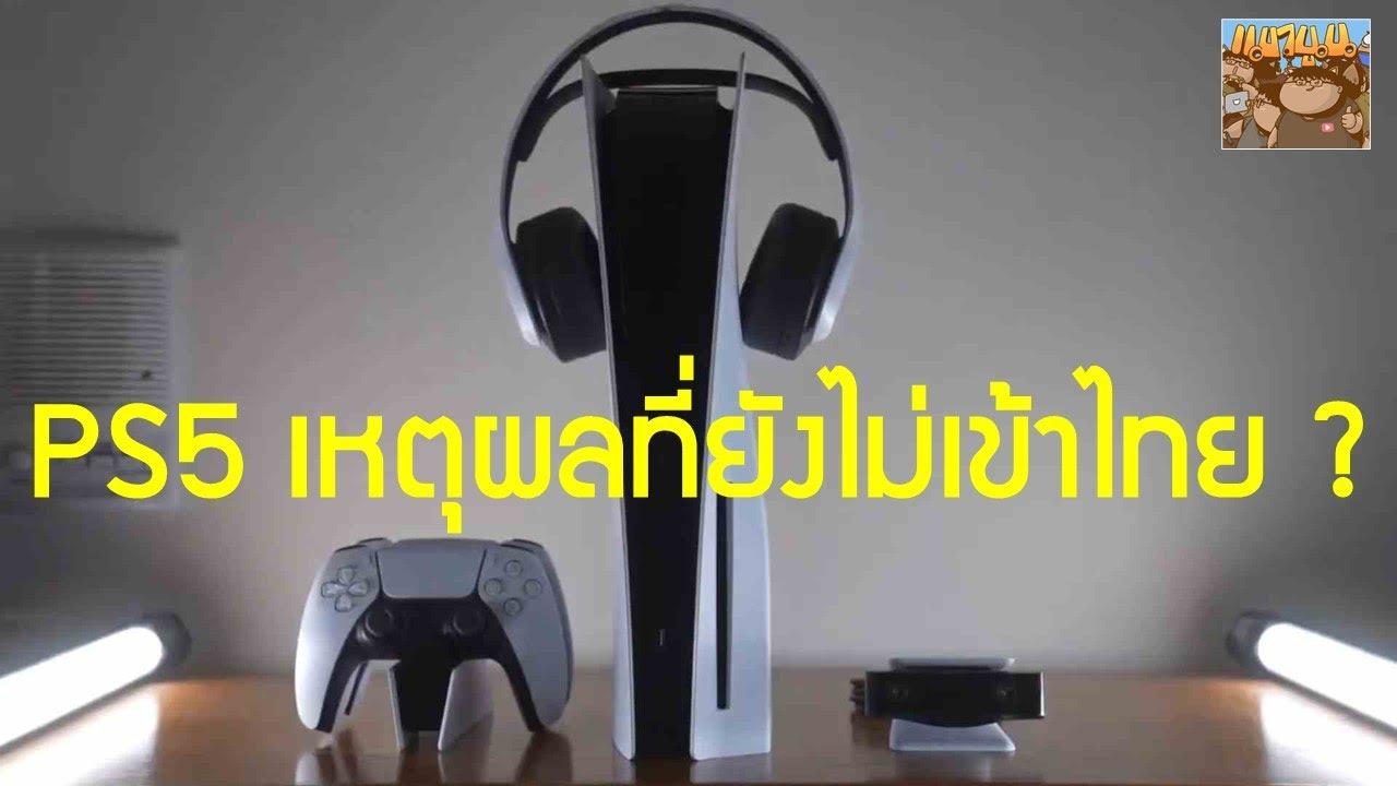 PS5 ขายพรีออเดอร์ได้ 1 ล้านเครื่อง อาจเป็นสาเหตุที่ทำไมยังไม่เข้าไทย : วิเคราะห์ข่าวเกม