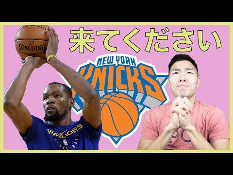 【NBA】ケビン・デュラントがニックスへ移籍する可能性について語る