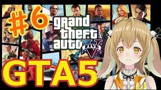 【GTA5】Grand Theft Auto Vでカチこむウサギ #6【因幡はねる / あにまーれ】★2018/07/14