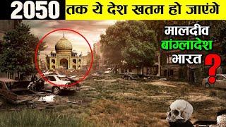 क्या भारत का भी अंत हो जायेगा 2050 तक these country will disappear till 2050 ! natural phenomena