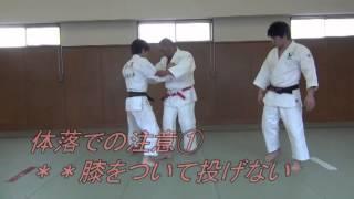 中学生柔道授業 8)投げ技③(体落・大腰)