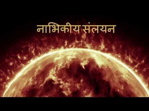 परमाणु संलयन क्या होता है? - परमाणु संलयन प्रतिक्रिया - (Nuclear fusion in Hindi)