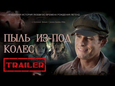 Пыль из-под колёс HD (2014) / Red Dirt Rising HD (драма) Trailer