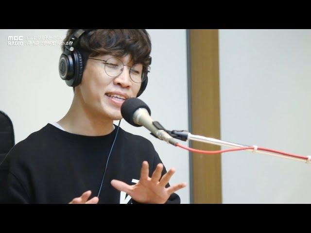 [추석은 소란하게] Soran - Can't Close My Eyes,소란 - 잠이 안 와 양요섭의 꿈꾸는 라디오 20180921