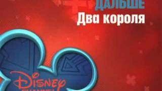 Next & now on Disney Channel Russia - Pair of Kings (without speaker voice)