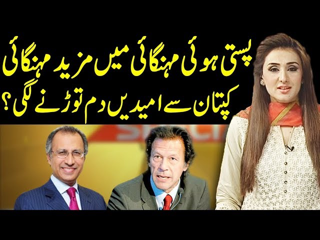 Another Bad News from PTI | Express Experts 1 July 2019 | Express News