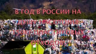 Экология. Болезнь Земли-пластик!(О чем это видео: утилизация и переработка пластика., 2015-12-11T05:04:34.000Z)
