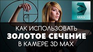 Композиция кадра. Принцип золотого сечения в 3D max | Видео уроки на русском для начинающих