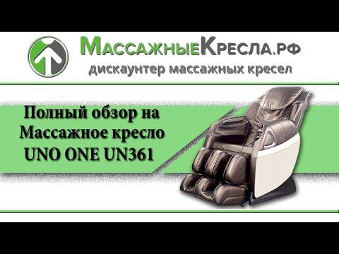 Массажное кресло UNO ONE UN361. Полный  видео обзор от магазина МассажныеКресла.рф