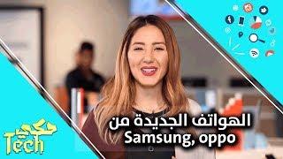 الهواتف الجديدة من Samsung, oppo