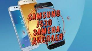 видео Ремонт телефона Samsung Galaxy J5 2017 J530