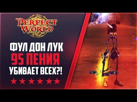 ФУЛЛ ДОН ЛУК 95 ПЕНИЯ, УБИВАЕТ ВСЕХ?! | 1000+ ОНЛАЙН | PvPclassic #5 | PERFECT WORLD