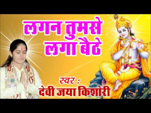 Lagan Tumse Laga Baithe || Hit Krishna Bhajan || Jaya Kishori Ji || Bhakti Bhajan Kirtan